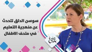 سوسن الدلق تتحدث عن منهجية التعليم في متحف الاطفال