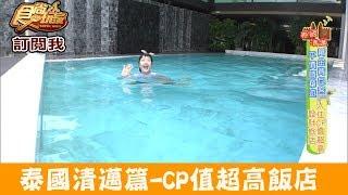 【泰國清邁】CP值超高爽爽住,還有游泳池爽爽玩!停玩酒店 ...