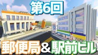 クリエイティブで!街作りがしたい!!第6回。 駅前に郵便局と小さなビルを建てました。無計画な都市開発のせいでマクドゥーには移転してもら...