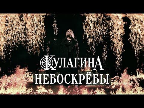 Смотреть клип Светлана Кулагина - Небоскрёбы