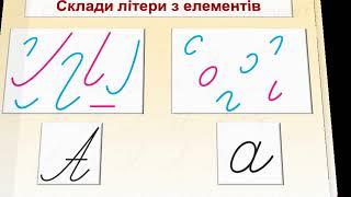 Говоримо українською. Навчання грамоти. Демонстраційний практичний матеріал. 1 клас
