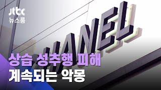 [단독] '상습 성추행' 샤넬코리아 임원, 여전히 같은…