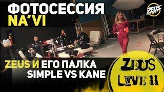 ZEUS LIVE #11: ZEUS И ЕГО ПАЛКА! SIMPLE VS KANE! ФОТОСЕССИЯ NAVI!