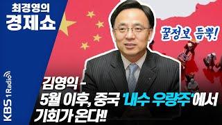 [최경영의 경제쇼] 0304(수) 김영익 -- 5월 이후, 중국