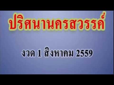 หวยปริศนานครสวรรค์ งวด 1/08/59