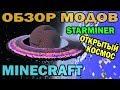 ч.80 - Открытый космос (Starminer) - Обзор мода для Minecraft