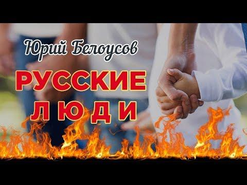 ПЕСНЯ ВЗОРВЕТ ИНТЕРНЕТ! РУССКИЕ ЛЮДИ! Послушайте