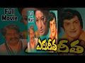 Edureetha Full Movie | NTR | Vanisri | Jayasudha | telugu movies 2017 full length movies