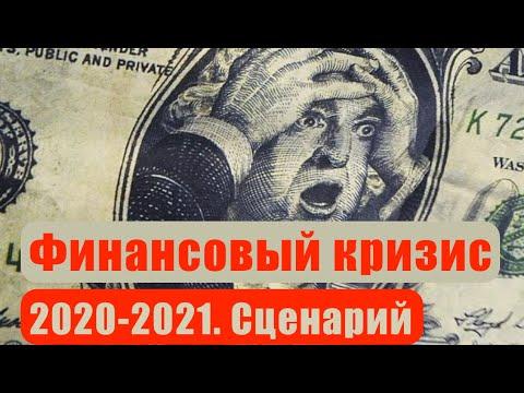 Финансовый кризис 2020-2021. Экономический кризис. Сценарий развития событий