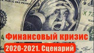 Куда Стоит Вкладывать Деньги в России. Финансовый Кризис 2020-2021.Экономический. Сценарий Развития Событий
