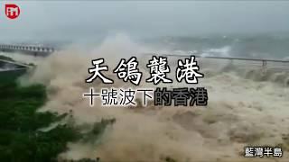 天鴿襲港 本港多處成澤國