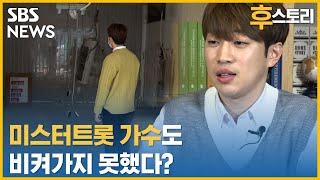 그의 사연을 통해 느껴보는 자영업자들의 현실 / SBS / 후스토리