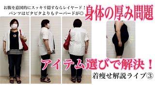 身体の厚み問題を克服!着こなし解説ライブ③ 岡田ゆりの 検索動画 9