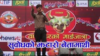 सुवोधको झटारो नेतामाथी  || Baneshwor Ko Gaijatra 2074 ||