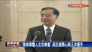 汪洋嗆「台灣2年後的事都保證不了」 台媒高層陪笑-民視新聞