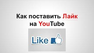 Как Поставить Лайк на Youtube
