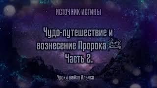 2 Чудо путешествие и вознесение Пророка ﷺ  Лектор Шейх Ильяс