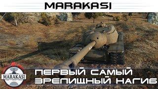 World of Tanks Первый самый зрелищный нагиб, патча 0.9.9