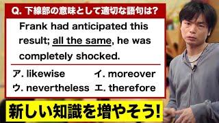 下線部言い換え③東海大学【英語出題形式別演習講座】