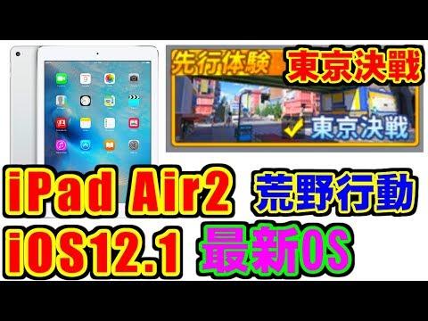[荒野行動] 東京マップ iOS12.1 内部録画 [iPad Air2]