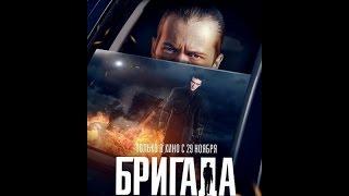 Бригада 2 Наследник (Обзор на Фильм)
