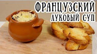 Французский луковый суп [ CookBook | Рецепты ]