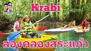 ล่องคลองสระแก้ว จ.กระบี่ Long Klong Srakaew