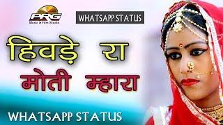 Rajasthani Style Whatsapp Status   Hivde Ra Pawana Yaad Ghani Aawe  Veena Sain   PRG Status
