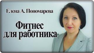 фитнес для работника - Елена А. Пономарева