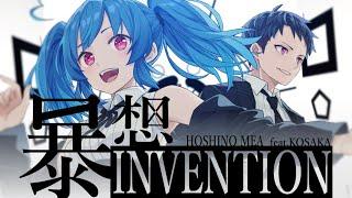 星乃めあ / 暴想INVENTION feat.コーサカ(MonsterZ MATE) - Music Video -