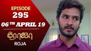 ROJA Serial | Episode 295 | 06th Apr 2019 | Priyanka | SibbuSuryan | SunTV Serial | Saregama TVShows