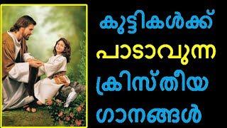 christian devotional songs malayalam for kids | കുട്ടികൾക്ക് പാടാവുന്ന ക്രിസ്തീയ ഗാനങ്ങൾ