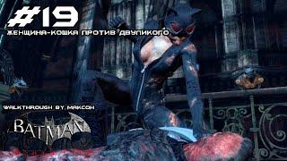 ПРОХОЖДЕНИЕ Batman: Arkham City - ЧАСТЬ 19 - ЖЕНЩИНА-КОШКА ПРОТИВ ДВУЛИКОГО