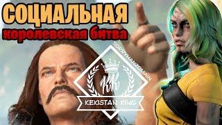 🔴 SOS СОЦИАЛЬНАЯ КОРОЛЕВСКАЯ БИТВА / ОТКРЫТИЕ РУ-СЕРВЕРОВ / KEKISTAN KING