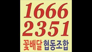 김포꽃집,꽃배달협동조합