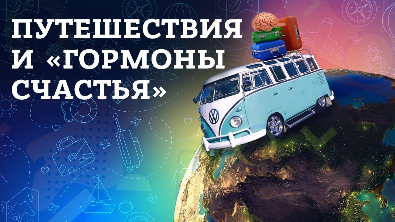 Как путешествия влияют на ваш мозг, гормональный фон и пр. Смотри на OKTV.uz
