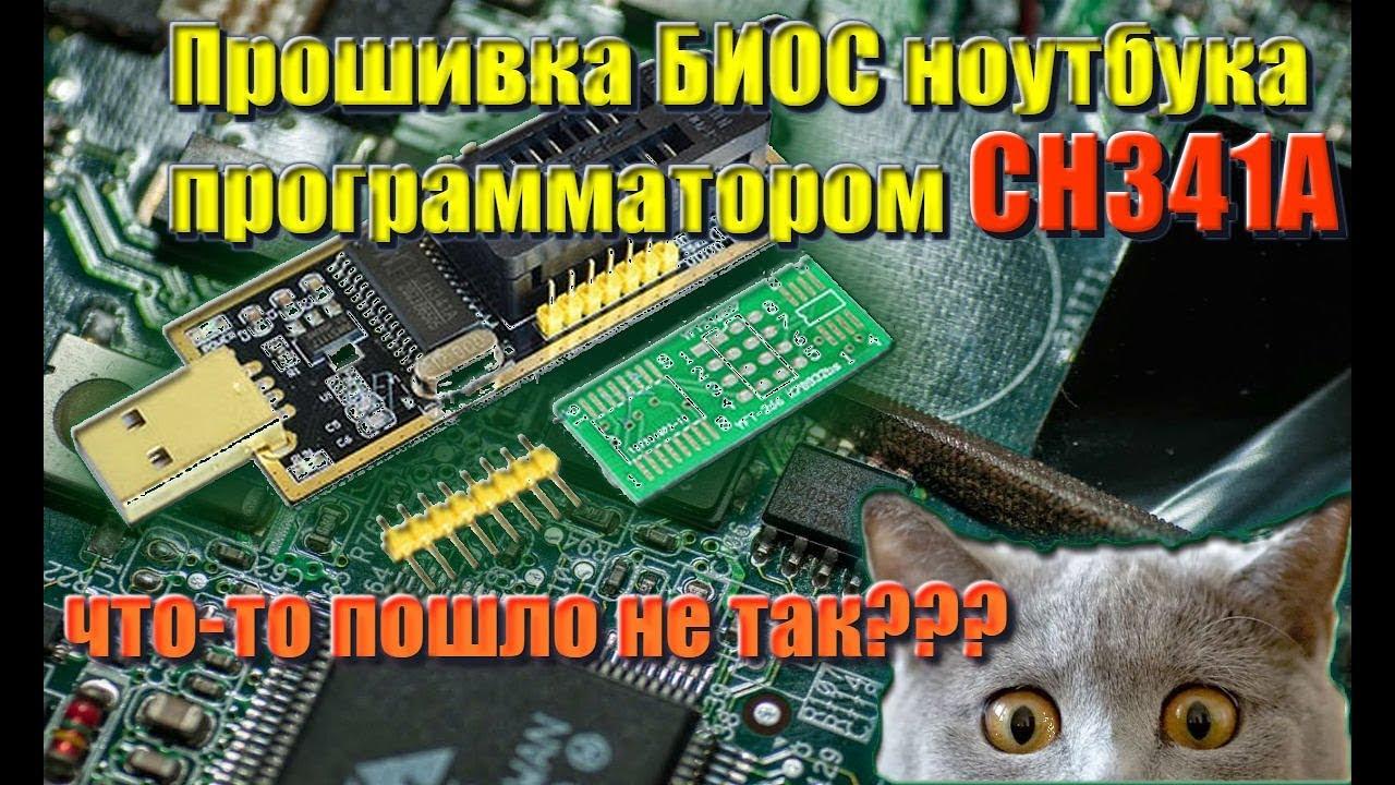 Прошивка микросхемы БИОС | Реанимируем Asus x550cc ч 2