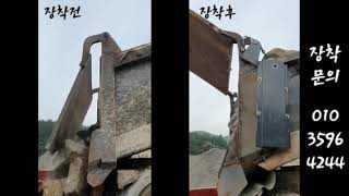 덤프자동 / 덤프트럭 적재함 자동문 / 자동문