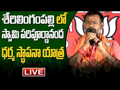 Swami Paripoornananda Live | Serilingampally BJP Public Meeting LIVE | BJP Candidate G Yoganand
