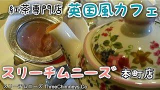 【英国風カフェ】スリーチムニーズ ThreeChimneys Co(本町/紅茶専門店)