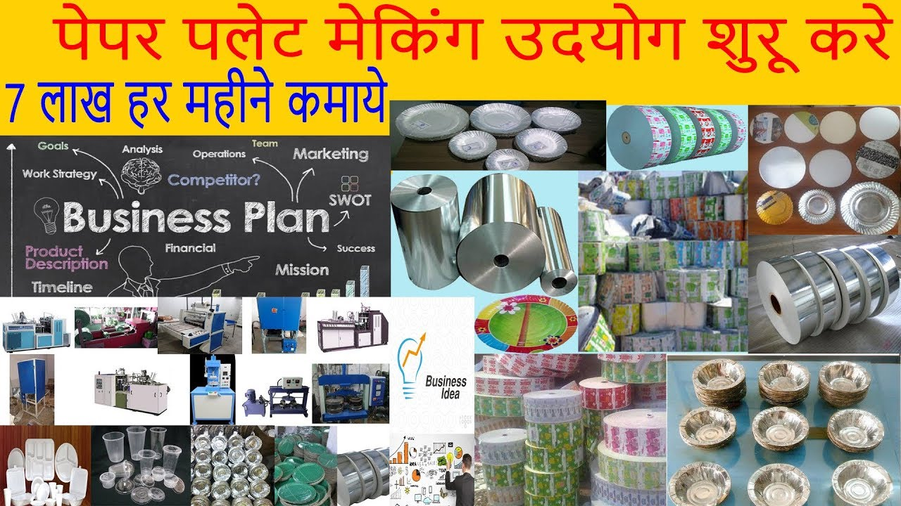 Single Hydraulic Paper Plate Making Hine & Paper Plates Making Business - Best Plate 2018
