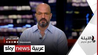 من استهدافٍ شبه يومي للسعودية إلى استهداف القاعدة الأميركية في أربيل | الليلة مع نديم