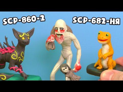 Йольский старий SCP-4666, Ящеричка SCP-682-ня та Лісової Монстр SCP-860-2 - Ліпимо з пластиліну