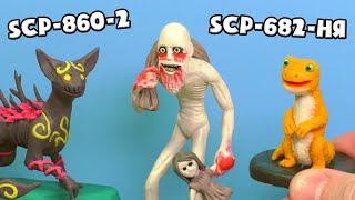 Йольский старик  SCP-4666, Ящеричка SCP-682-ня  и Лесной Монстр SCP-860-2  - Лепим из пластилина