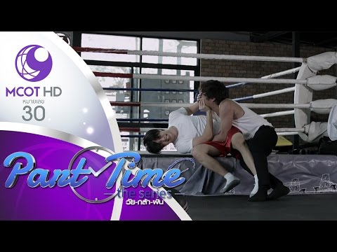 Part Time The Series วัย-กล้า-ฝัน - EP 4 (26 มี.ค.59) ช่อง 9 MCOT HD