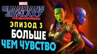Эпизод 3 БОЛЬШЕ ЧЕМ ЧУВСТВО Стражи галактики (Guardians of the galaxy) Смотреть онлайн 02