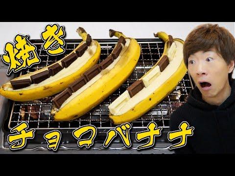 焼きチョコバナナ作ったら衝撃のウマさだったwww