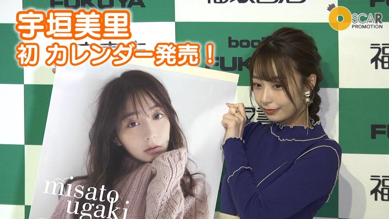 宇垣美里】自身初の2020年版 カレンダー発売! - YouTube