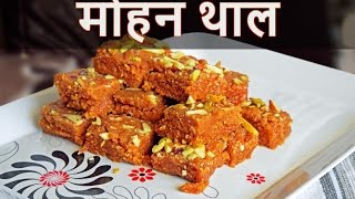 Mohan Thal : How to Make Mohan Thal In Hindi