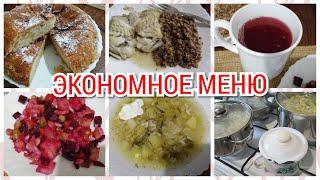 Экономное меню/Готовлю на 2 дня/Легкие,вкусные,простые и быстрые рецепты!Мотивация на готовку!